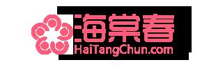 haitangchun.com