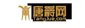 tangjue.com