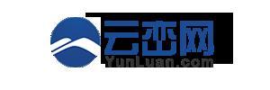 yunluan.com